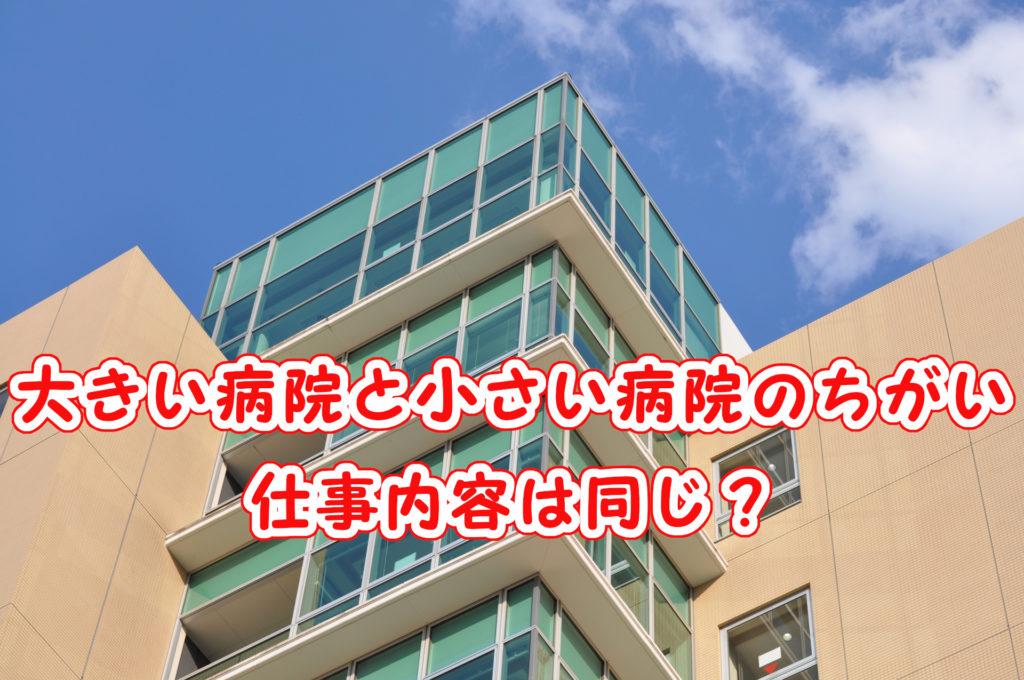 大きい病院と小さい病院の仕事内容