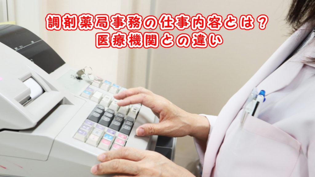 調剤薬局事務の仕事内容
