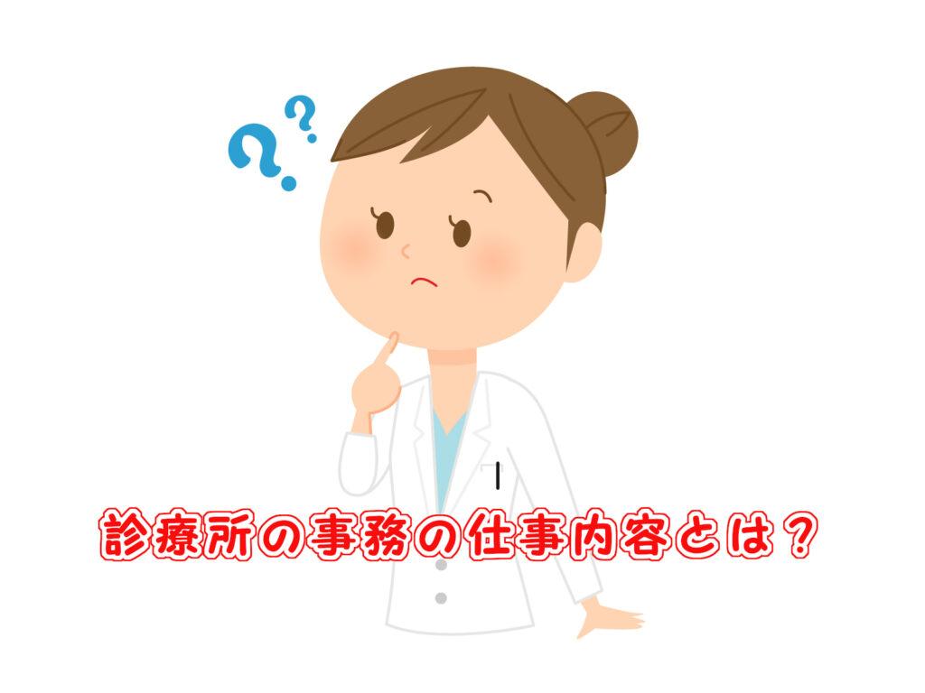 診療所の事務の仕事内容