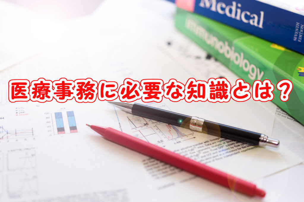 医療事務に必要な知識は何?
