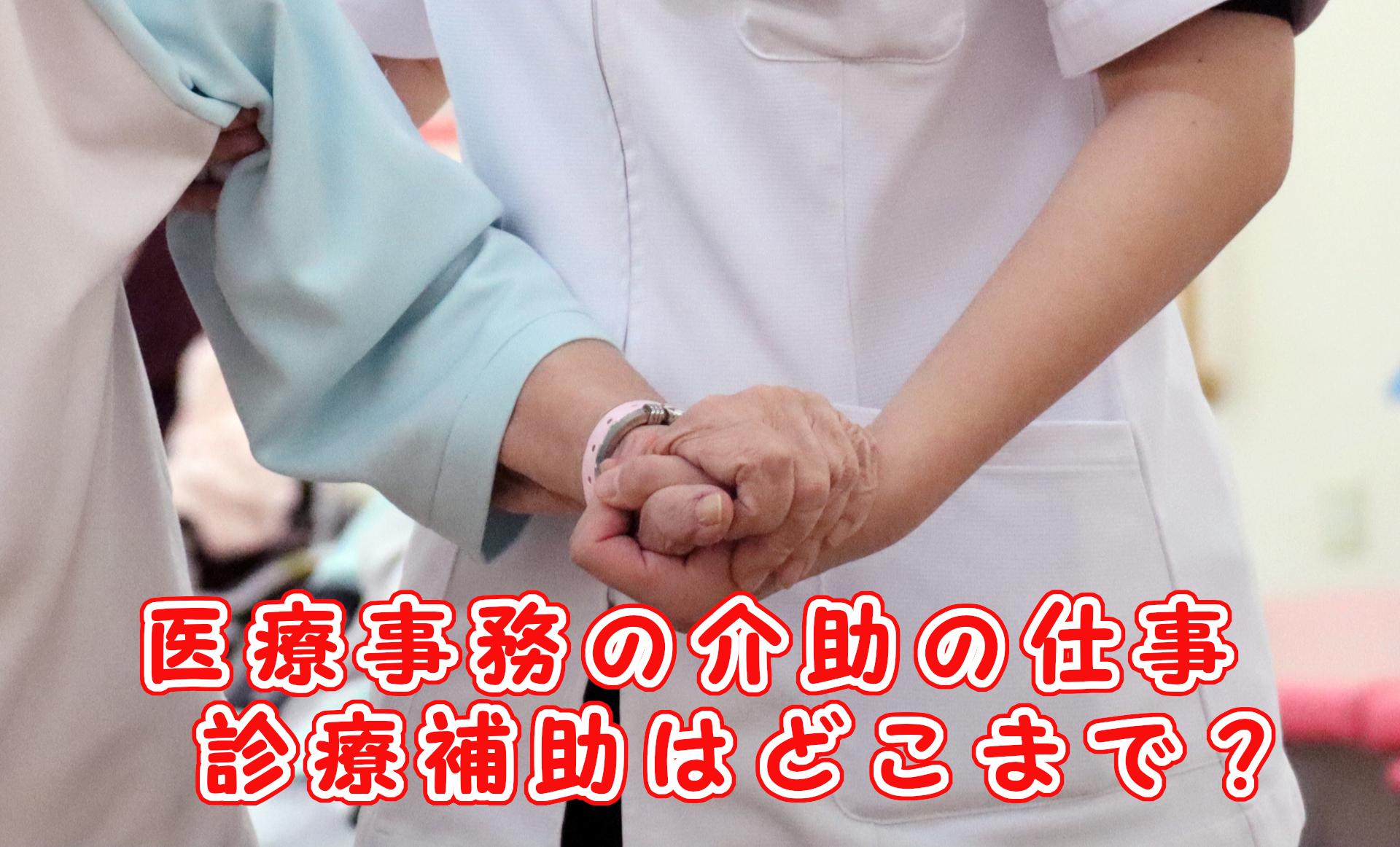 医療事務の介助・診療補助