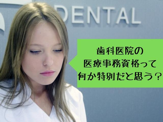 歯科医院の 医療事務資格って 何か特別?