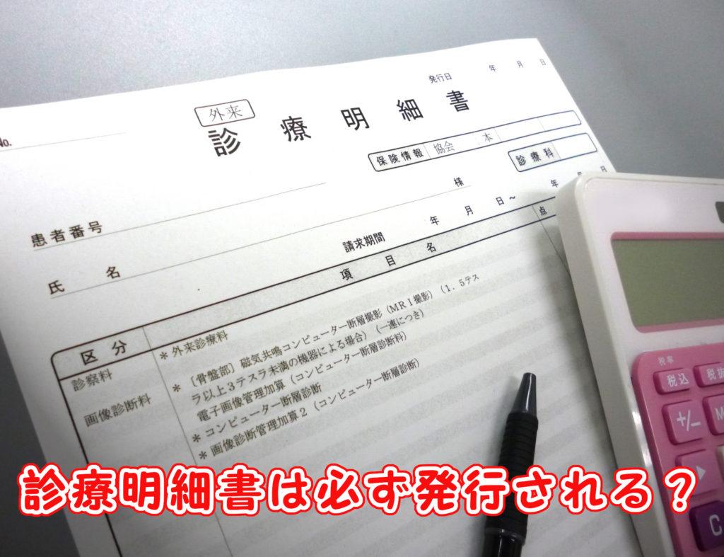 診療明細書の発行