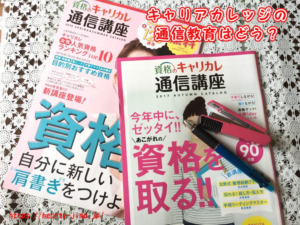 キャリアカレッジジャパンのカタログ
