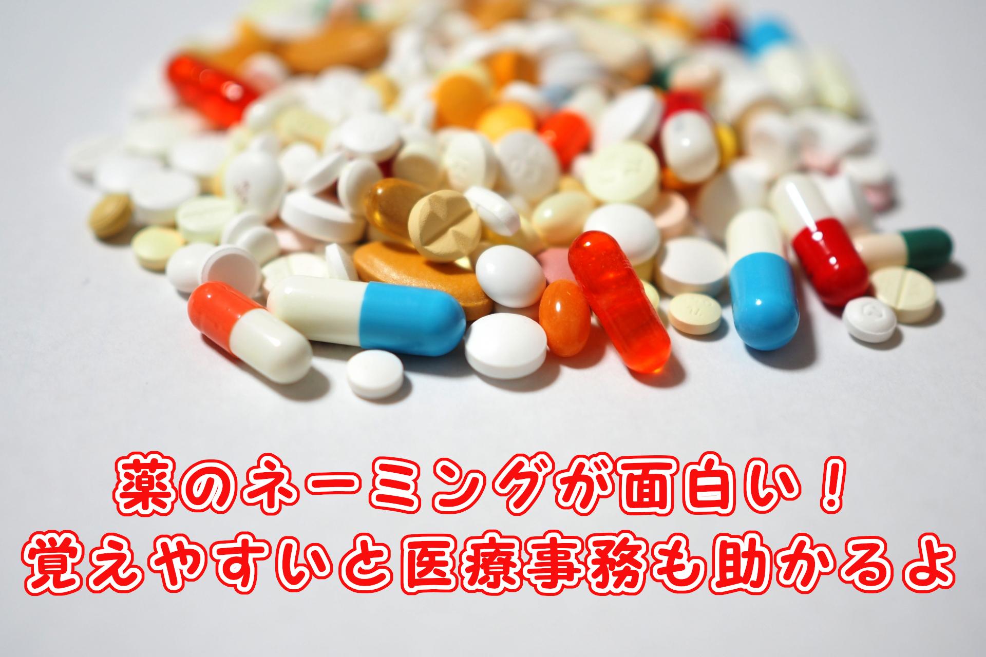 薬のネーミングは面白い、医療事務にも助かる覚えやすい名前