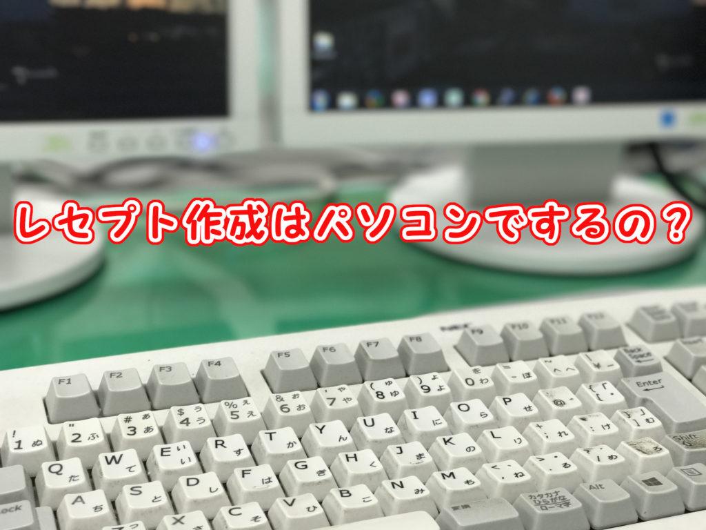 レセプト作成はパソコンでするの?