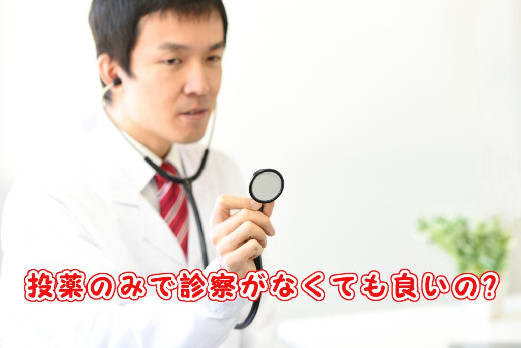 投薬のみで診察なしは可能?