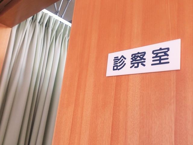 診察室へ、投薬のみは違法