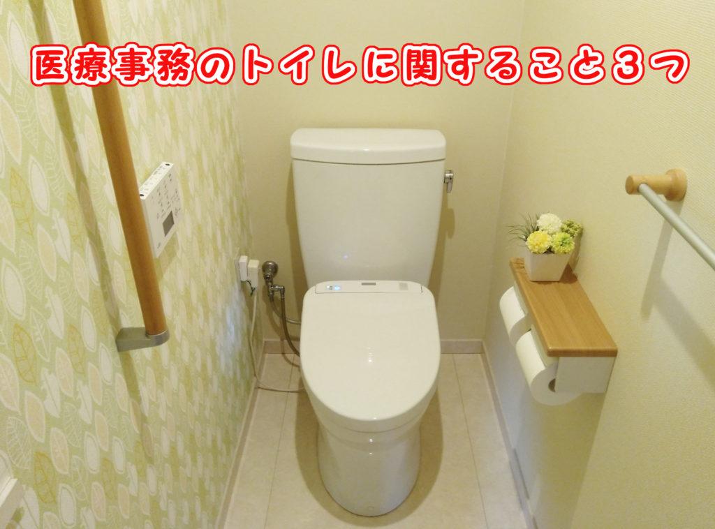 医療事務のトイレ事情