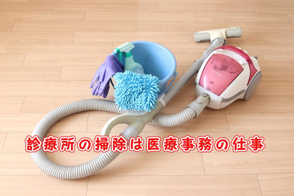 診療所の掃除は医療事務の仕事
