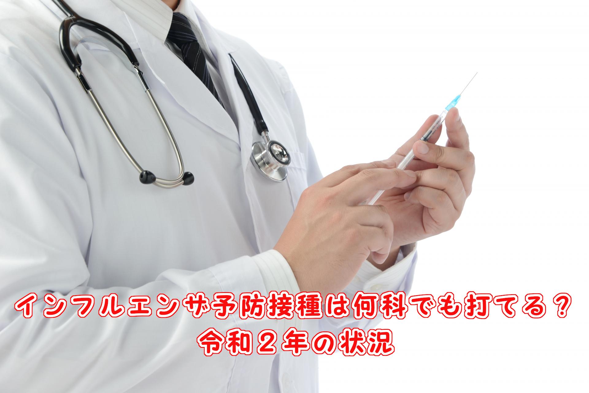 インフルエンザ予防接種は何科で受診?