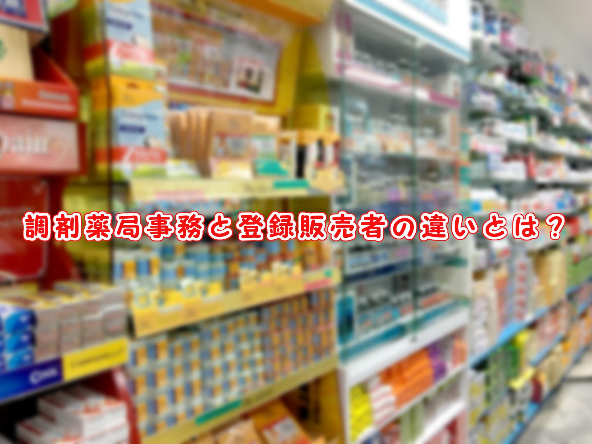 調剤薬局事務と登録販売者の違い