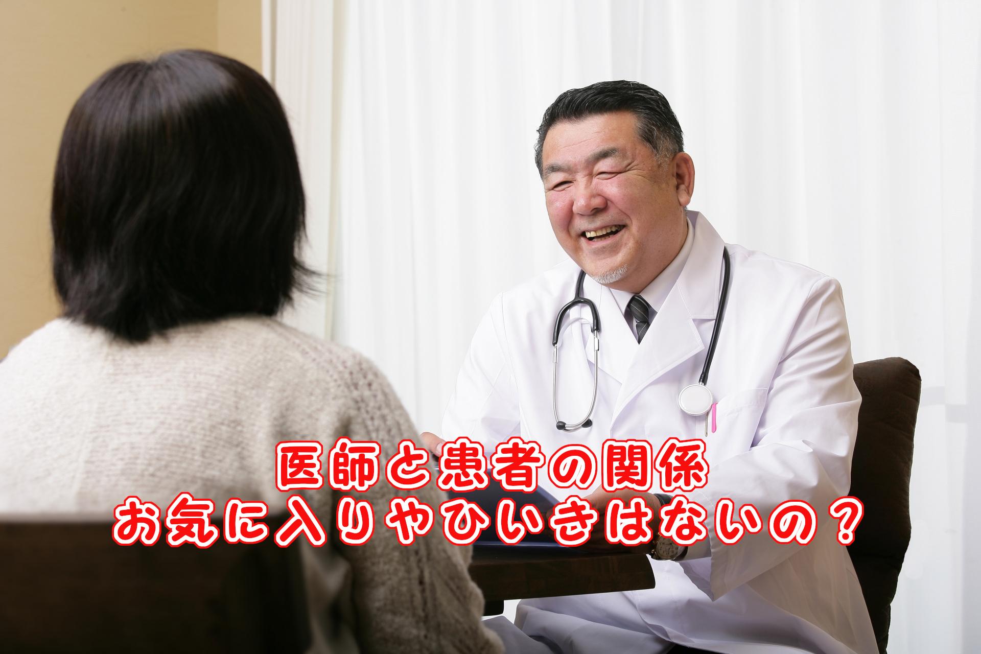 医師と患者の関係