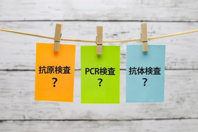 コロナ抗体と抗原とPCR検査
