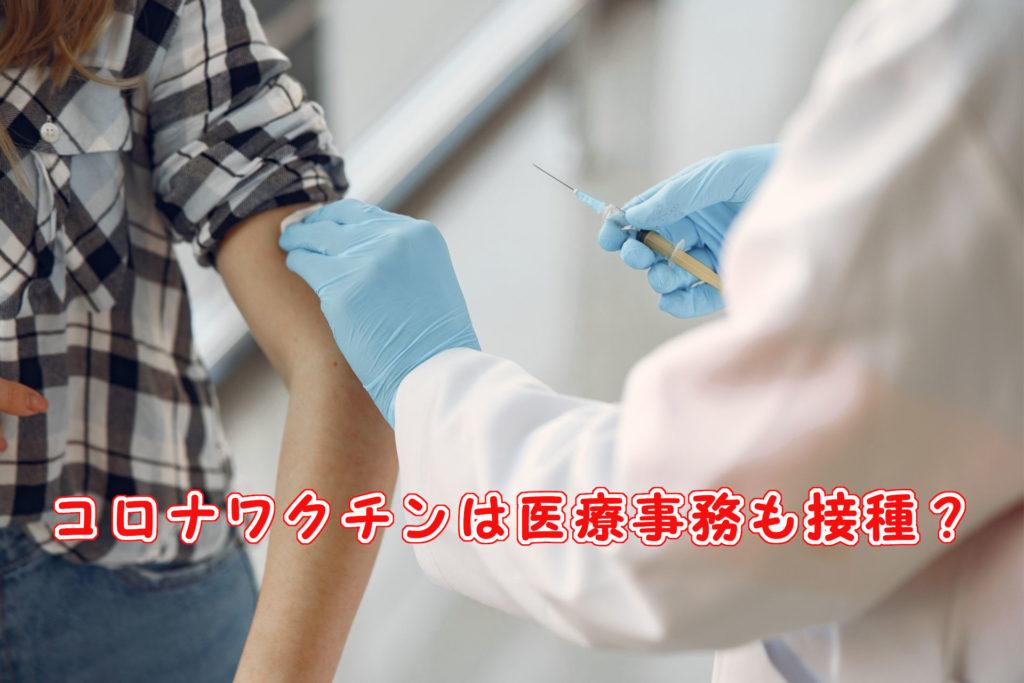 コロナワクチンは医療事務も接種