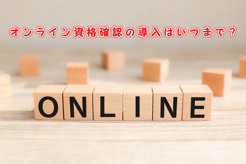 オンライン資格確認の導入