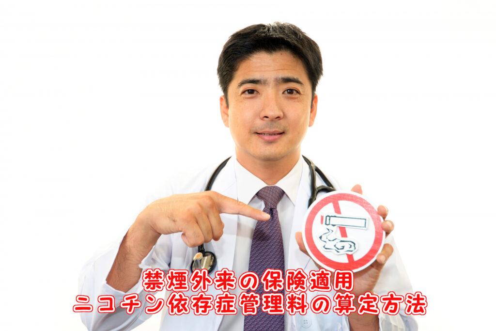 禁煙外来の保険適用