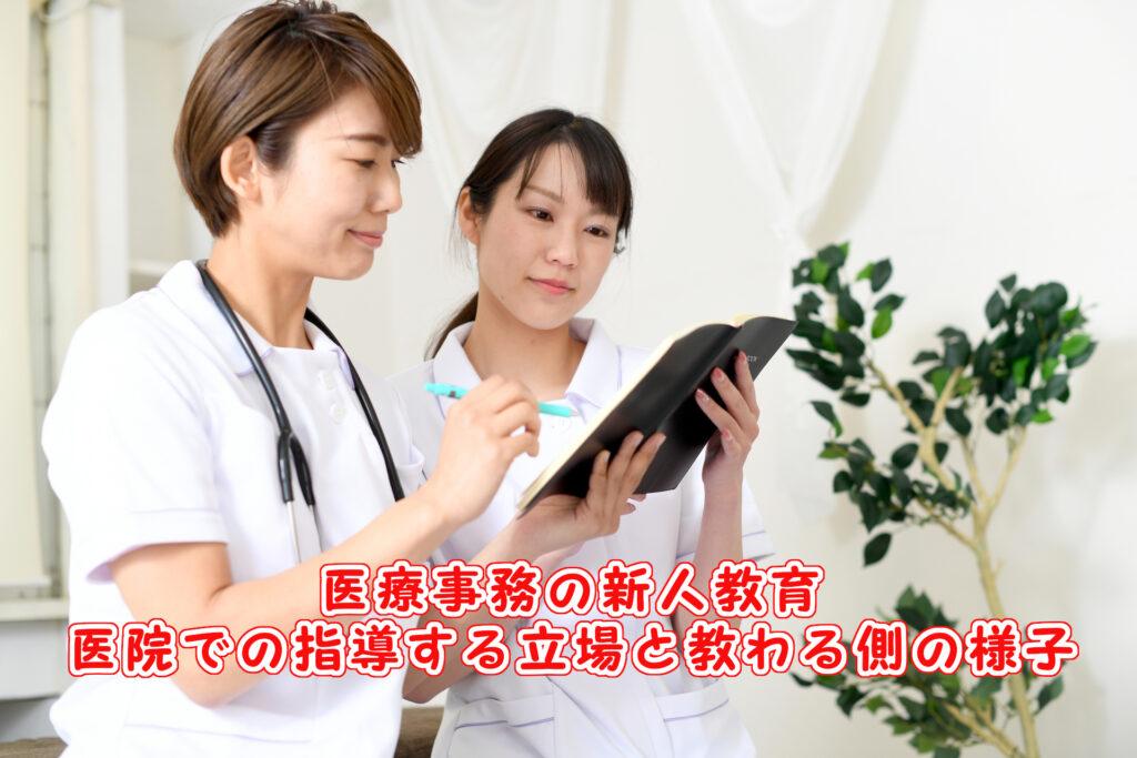 医療事務の新人教育