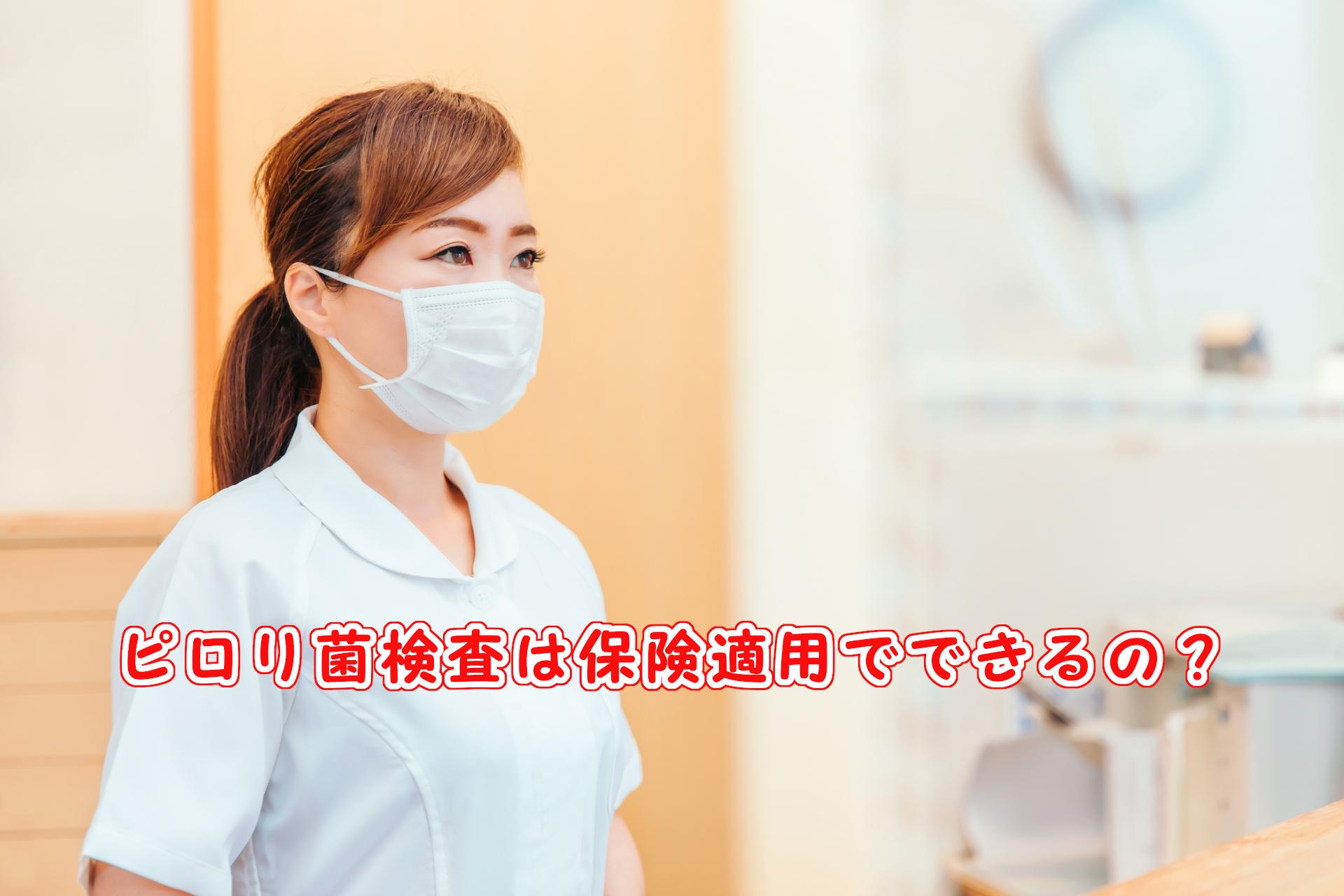 ピロリ菌検査の保険適用