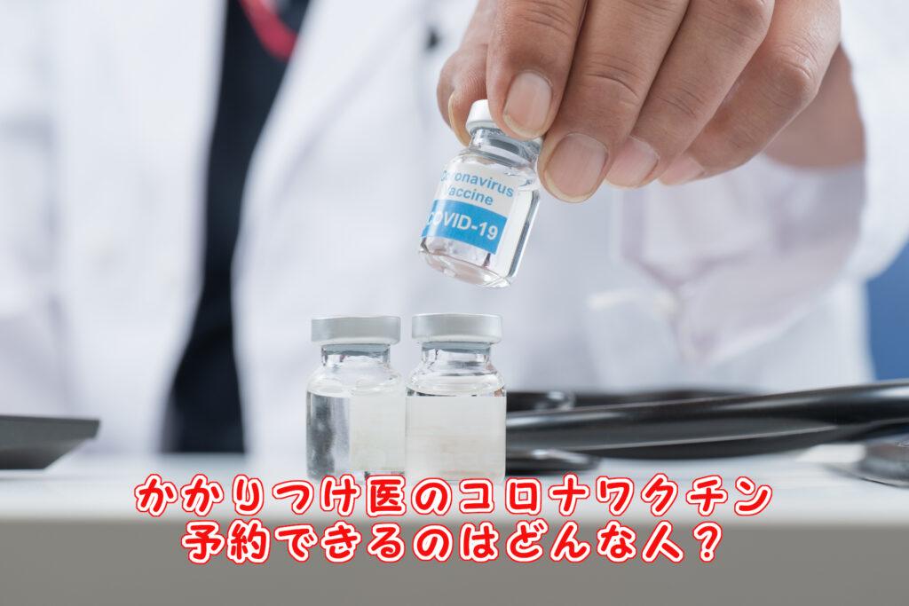 かかりつけ医のコロナワクチン
