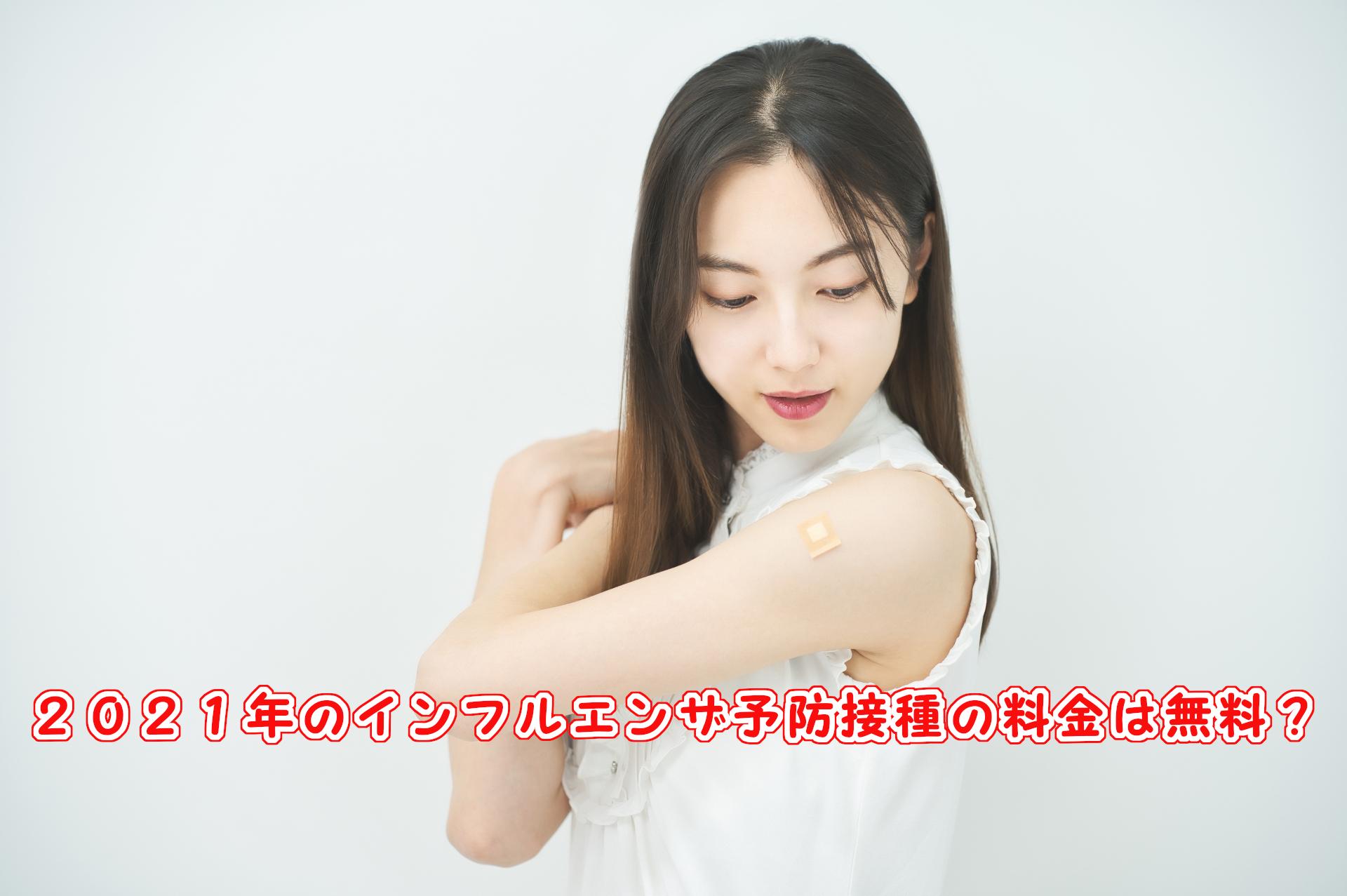 インフルエンザ予防接種の料金